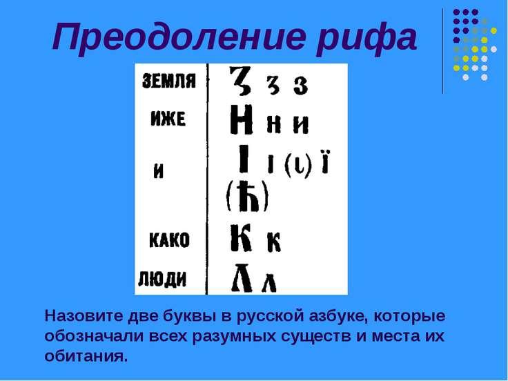 Преодоление рифа Назовите две буквы в русской азбуке, которые обозначали всех...