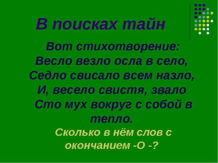 В поисках тайн Вот стихотворение: Весло везло осла в село, Седло свисало всем...