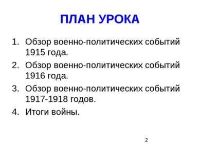 ПЛАН УРОКА Обзор военно-политических событий 1915 года. Обзор военно-политиче...