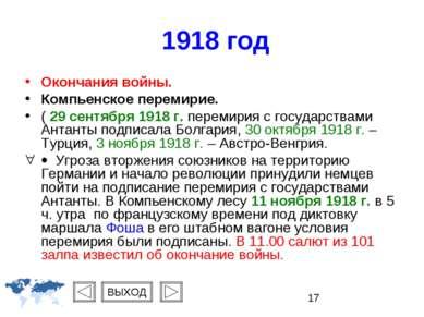 1918 год Окончания войны. Компьенское перемирие. ( 29 сентября 1918 г. переми...