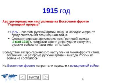 """1915 год Австро-германское наступление на Восточном фронте """"Горлицкий прорыв""""..."""