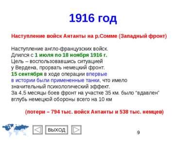 1916 год Наступление войск Антанты на р.Сомме (Западный фронт) Наступление ан...