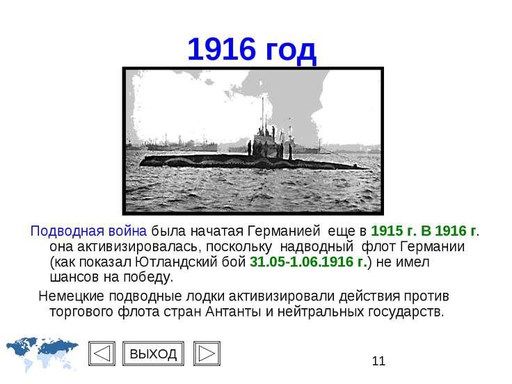 1916 год Подводная война была начатая Германией еще в 1915 г. В 1916 г. она а...