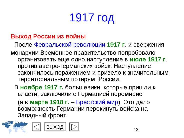 1917 год Выход России из войны После Февральской революции 1917 г. и свержени...