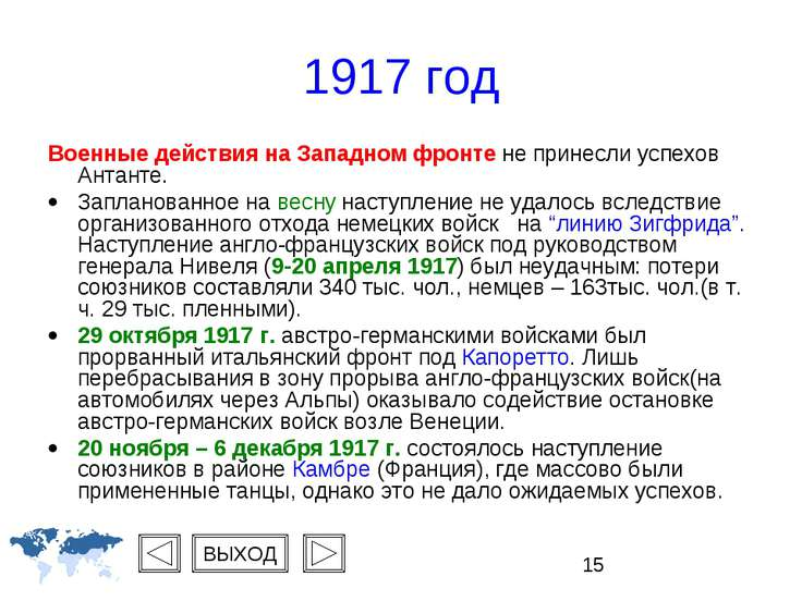 1917 год Военные действия на Западном фронте не принесли успехов Антанте. Зап...
