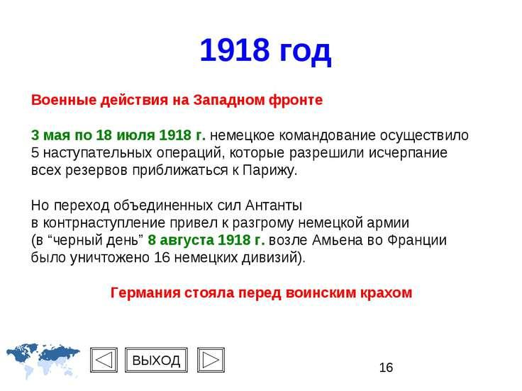 1918 год Военные действия на Западном фронте 3 мая по 18 июля 1918 г. немецко...