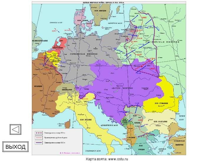 ВЫХОД Карта взята: www.ostu.ru