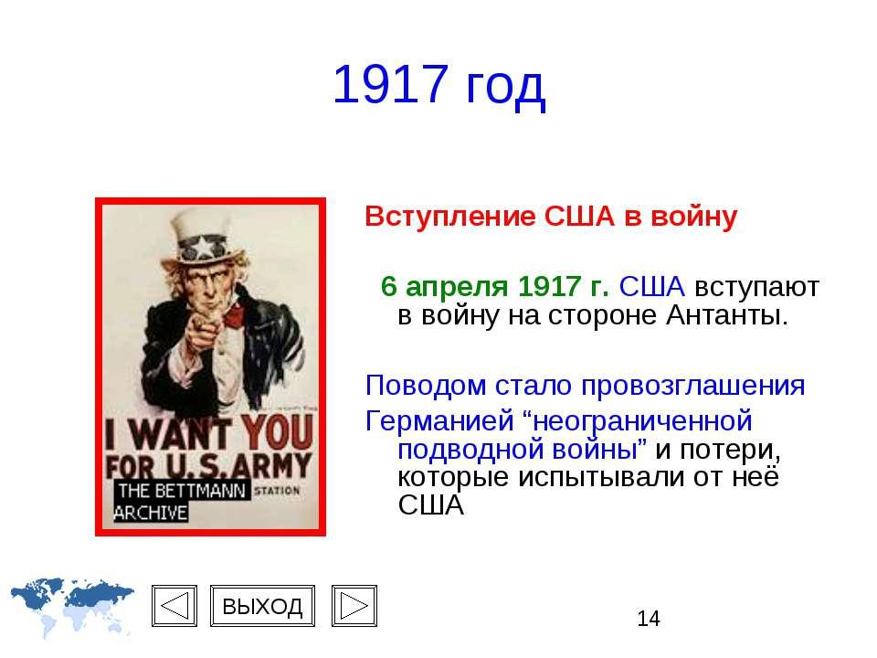 1917 год Вступление США в войну 6 апреля 1917 г. США вступают в войну на стор...