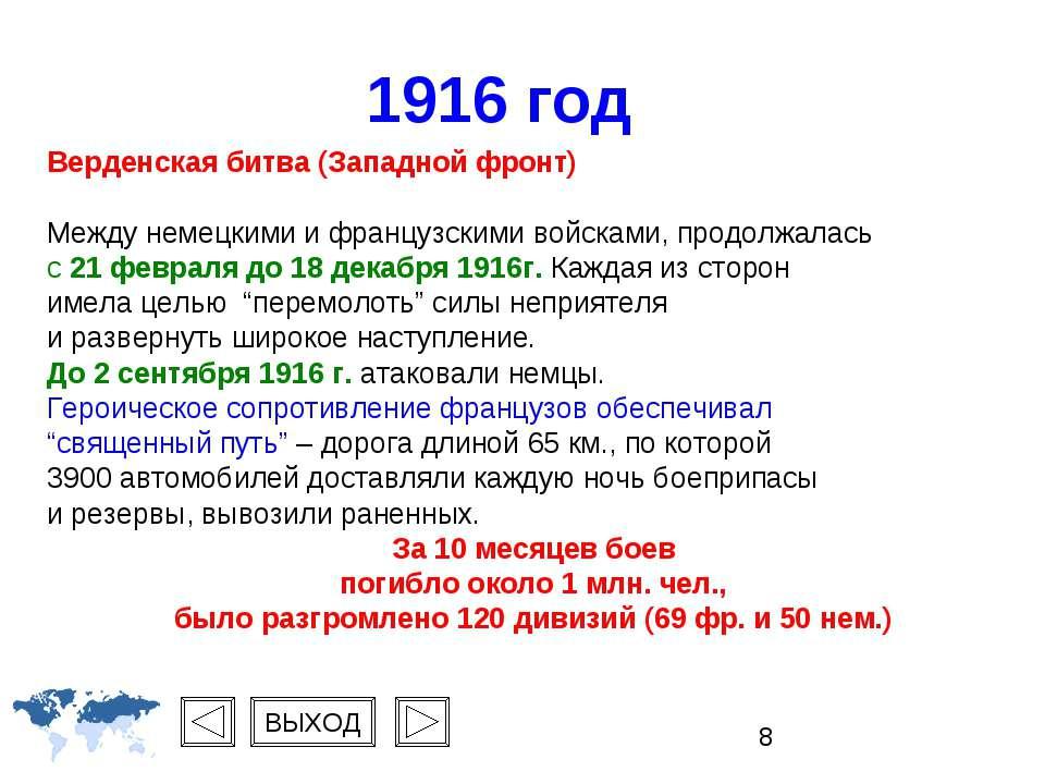 1916 год Верденская битва (Западной фронт) Между немецкими и французскими вой...