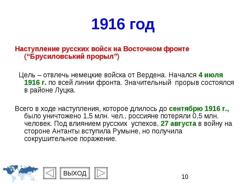 """1916 год Наступление русских войск на Восточном фронте (""""Брусиловський прорыл..."""