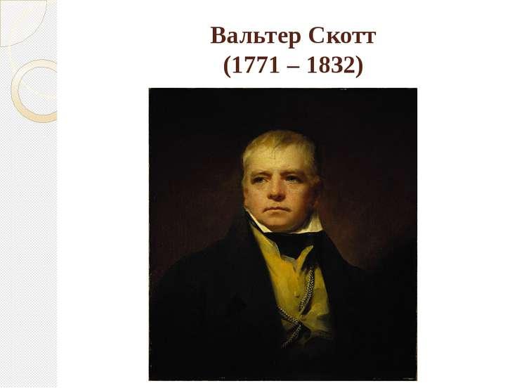 Вальтер Скотт (1771 – 1832)