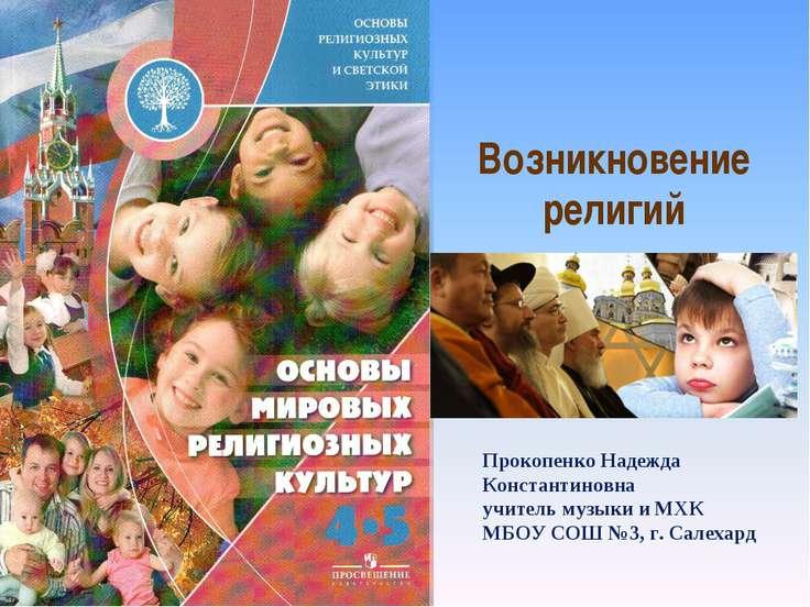 Возникновение религий Прокопенко Надежда Константиновна учитель музыки и МХК ...