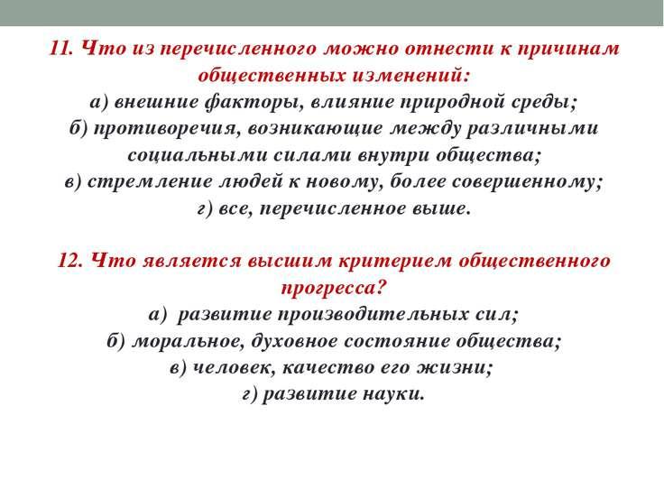 11. Что из перечисленного можно отнести к причинам общественных изменений: а)...