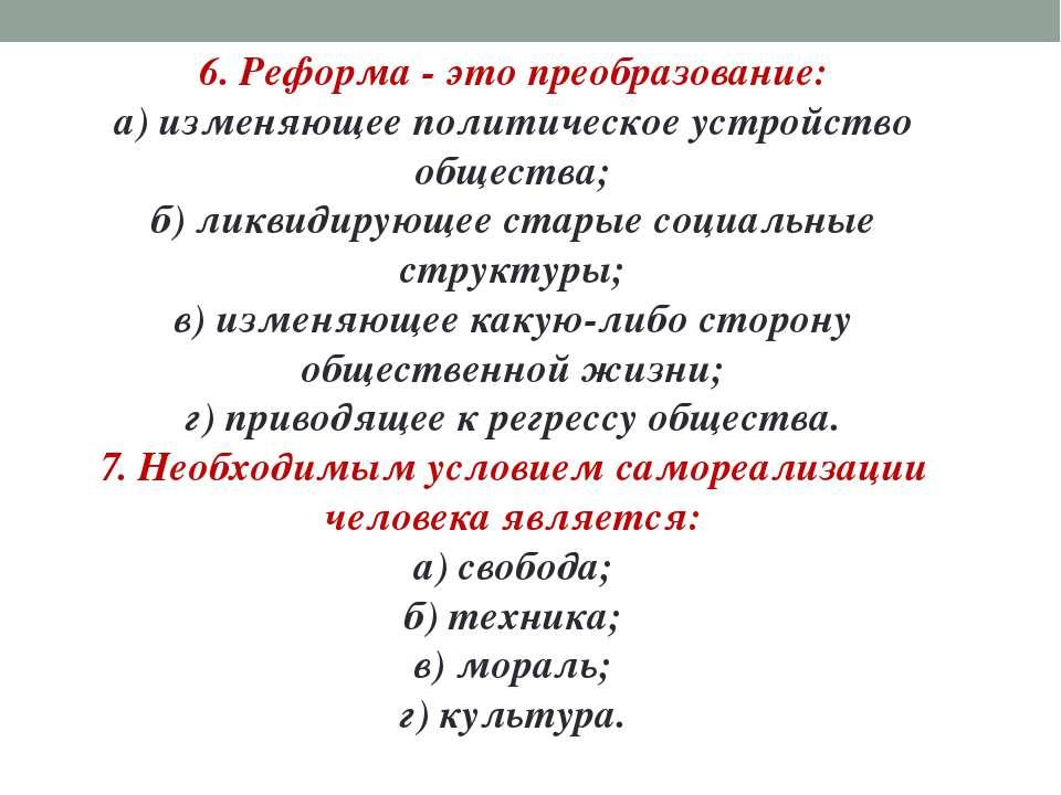 6. Реформа - это преобразование: а) изменяющее политическое устройство общест...