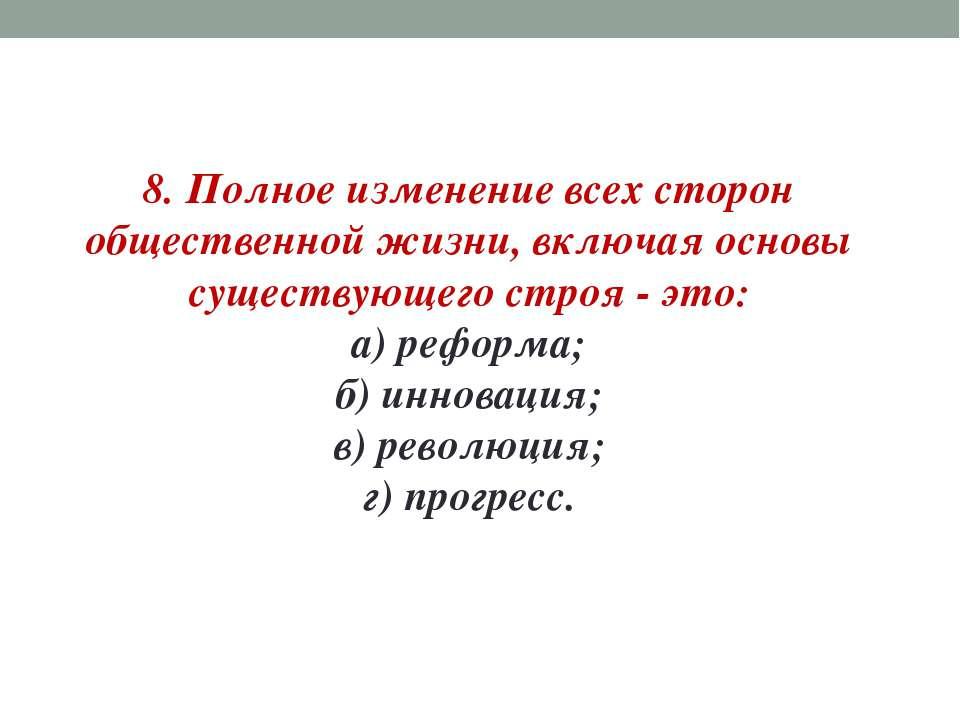 8. Полное изменение всех сторон общественной жизни, включая основы существующ...