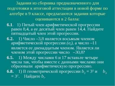 Задания из сборника предназначенного для подготовки к итоговой аттестации в н...