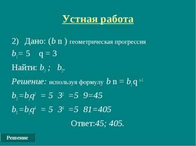 Устная работа Дано: (b n ) геометрическая прогрессия b1= 5 q = 3 Найти: b3 ; ...