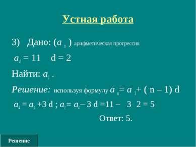Устная работа 3) Дано: (а n ) арифметическая прогрессия а4 = 11 d = 2 Найти: ...