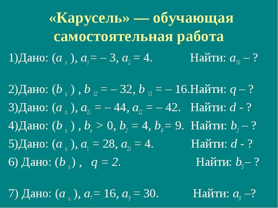«Карусель» — обучающая самостоятельная работа 1)Дано: (а n ), а1 = – 3, а2 = ...