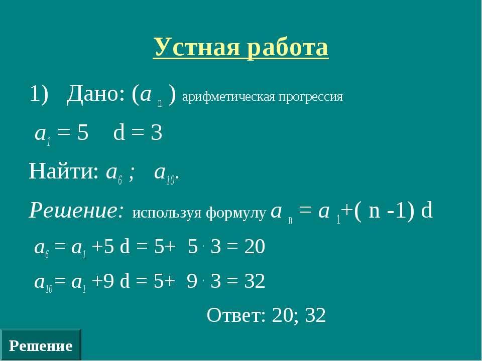 Устная работа 1) Дано: (а n ) арифметическая прогрессия а1 = 5 d = 3 Найти: а...
