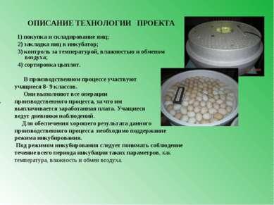 ОПИСАНИЕ ТЕХНОЛОГИИ ПРОЕКТА 1) покупка и складирование яиц; 2) закладка яиц в...