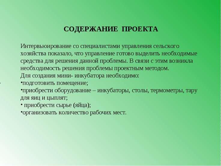 7 СОДЕРЖАНИЕ ПРОЕКТА Интервьюирование со специалистами управления сельского х...