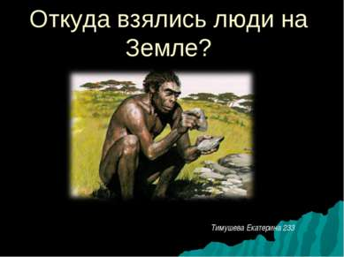 Откуда взялись люди на Земле? Тимушева Екатерина 233