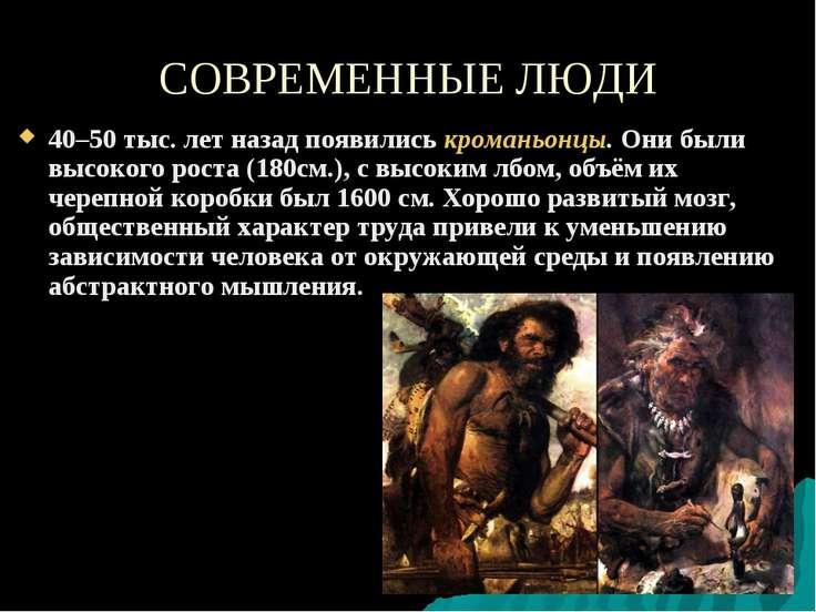 СОВРЕМЕННЫЕ ЛЮДИ 40–50 тыс. лет назад появились кроманьонцы. Они были высоког...