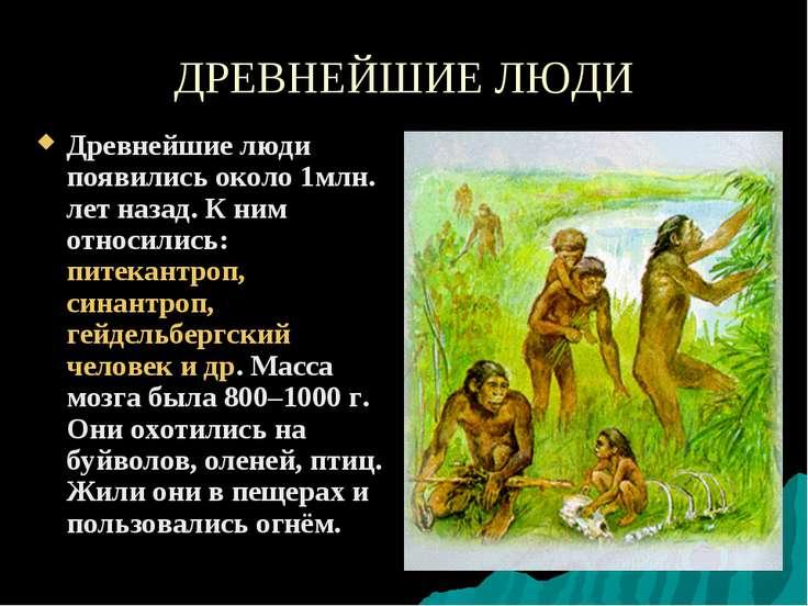 ДРЕВНЕЙШИЕ ЛЮДИ Древнейшие люди появились около 1млн. лет назад. К ним относи...