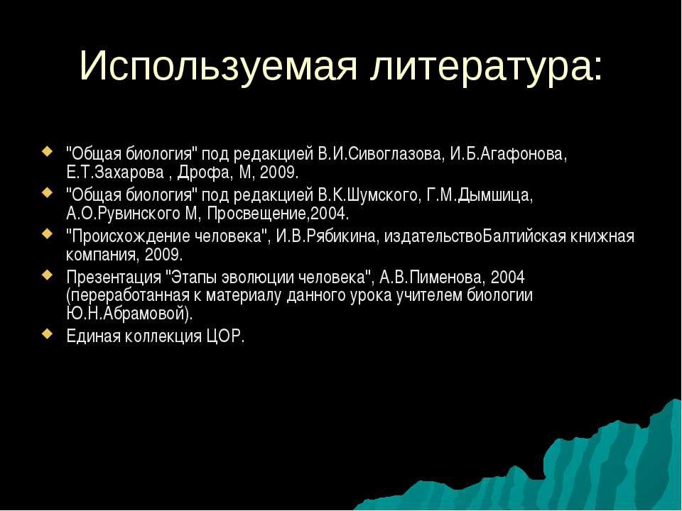 """Используемая литература: """"Общая биология"""" под редакцией В.И.Сивоглазова, И.Б...."""