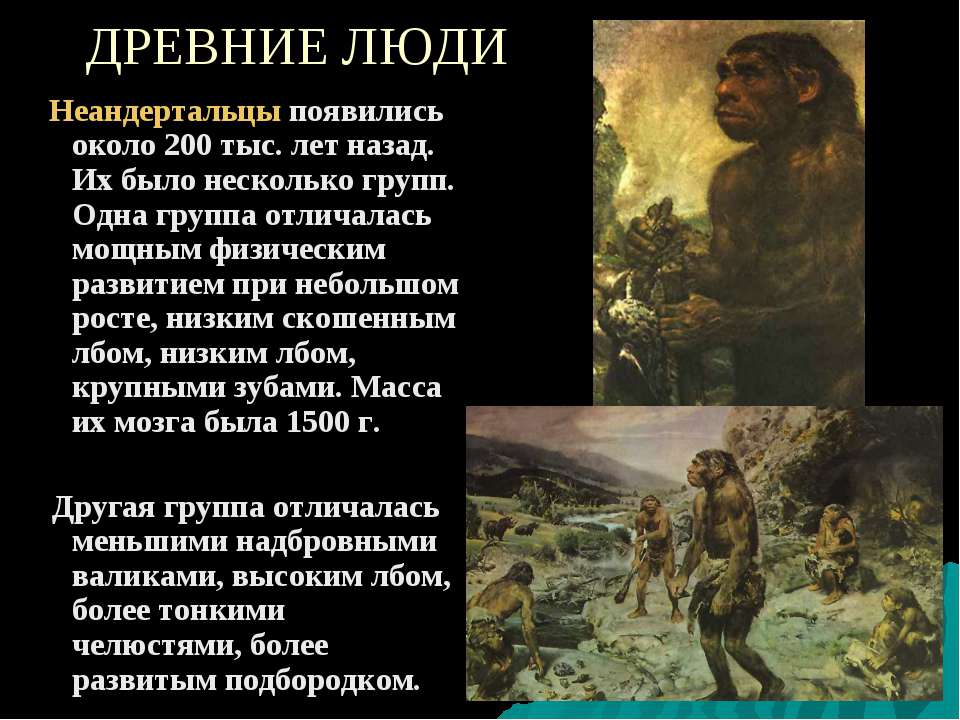 ДРЕВНИЕ ЛЮДИ Неандертальцы появились около 200 тыс. лет назад. Их было нескол...