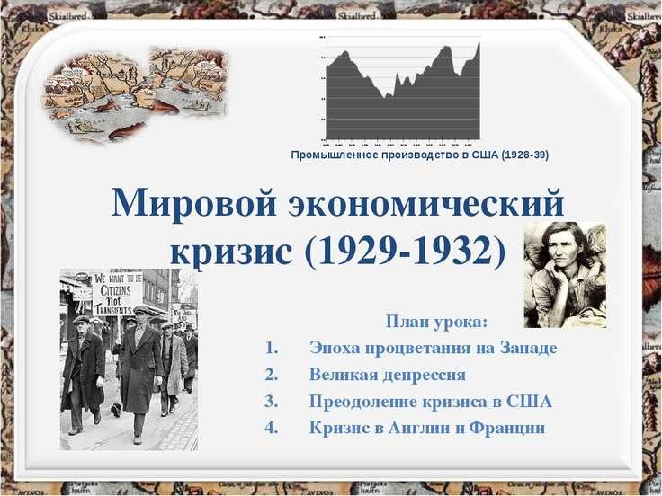 Мировой экономический кризис (1929-1932) План урока: Эпоха процветания на Зап...