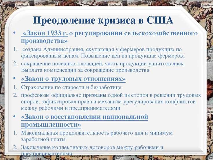 «Закон 1933 г. о регулировании сельскохозяйственного производства» создана Ад...