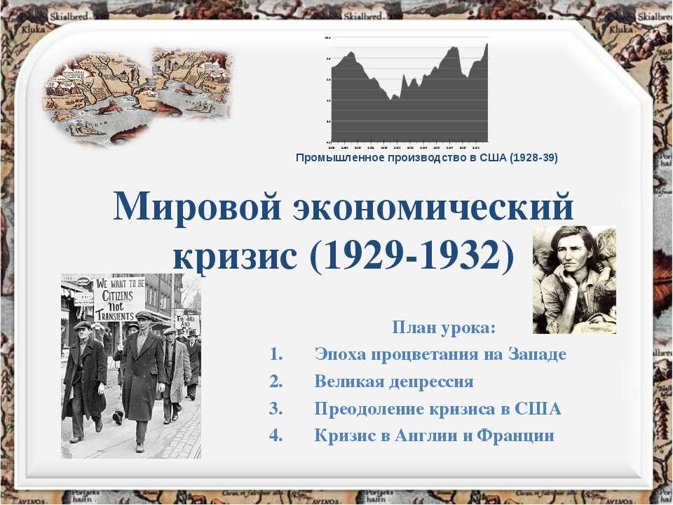 Разработка урока мировой экономический кризис 1929-1933 года 11 класс