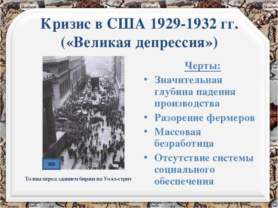 Кризис в США 1929-1932 гг. («Великая депрессия») Черты: Значительная глубина ...