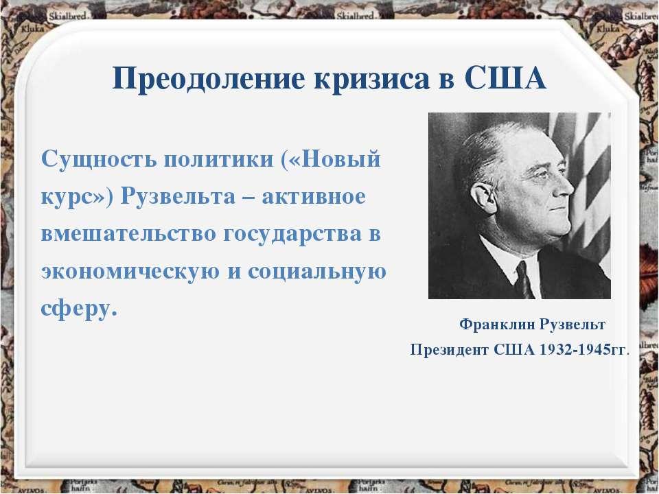 Преодоление кризиса в США Президент США 1932-1945гг. Франклин Рузвельт Сущнос...