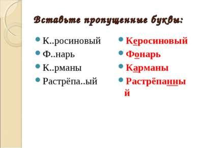 К..росиновый К..росиновый Ф..нарь К..рманы Растрёпа..ый
