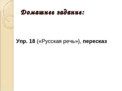 Упр. 18 («Русская речь»), пересказ Упр. 18 («Русская речь»), пересказ