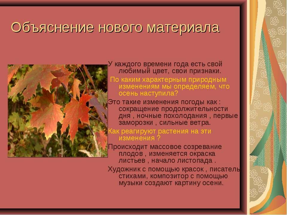 Объяснение нового материала У каждого времени года есть свой любимый цвет, св...