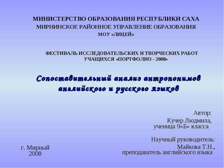 Сопоставительный анализ антропонимов английского и русского языков Автор: Куч...