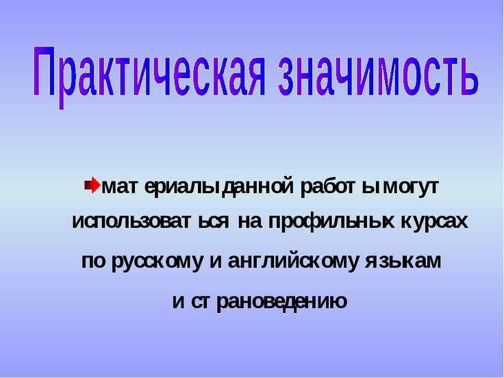 материалы данной работы могут использоваться на профильных курсах по русскому...