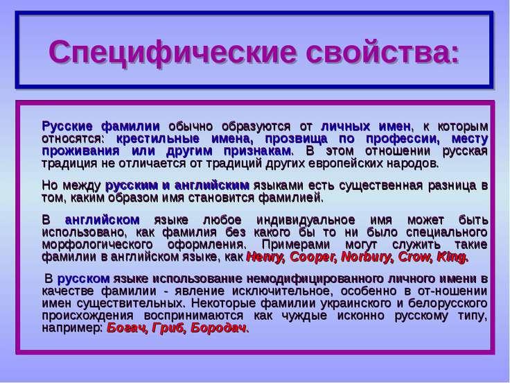 Специфические свойства: Русские фамилии обычно образуются от личных имен, к к...
