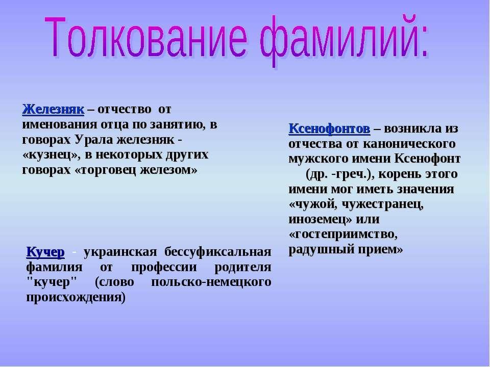 """Кучер - украинская бессуфиксальная фамилия от профессии родителя """"кучер"""" (сло..."""