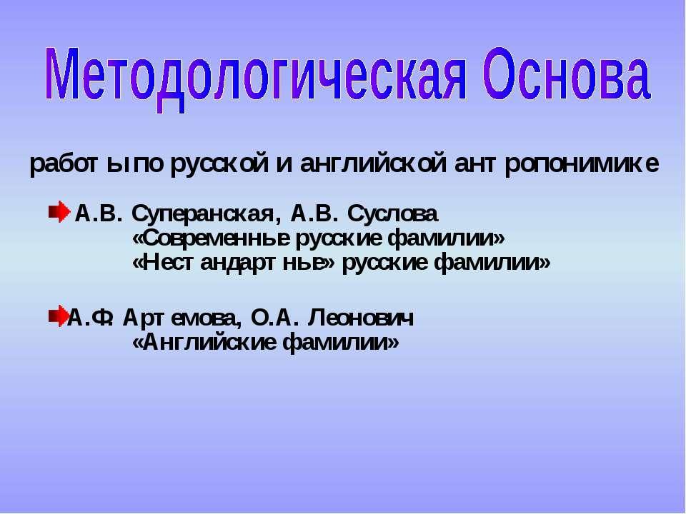 работы по русской и английской антропонимике А.В. Суперанская, А.В. Суслова «...