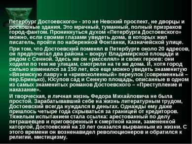 «Петербург Достоевского» - это не Невский проспект, не дворцы и роскошные зда...