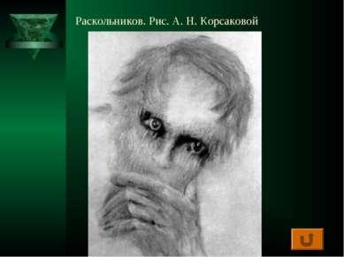 Раскольников. Рис. А. Н. Корсаковой