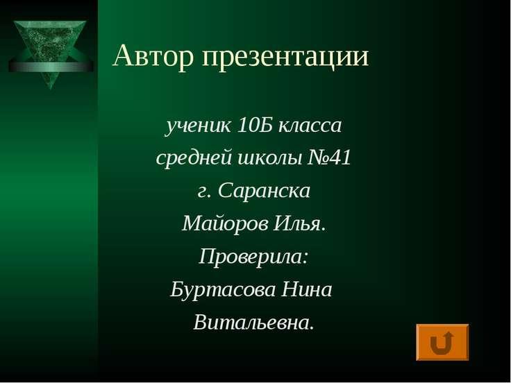 Автор презентации ученик 10Б класса средней школы №41 г. Саранска Майоров Иль...