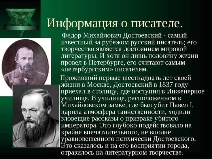 Информация о писателе. Федор Михайлович Достоевский - самый известный за рубе...