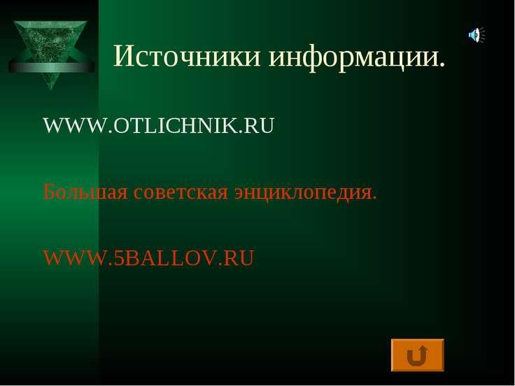 Источники информации. WWW.OTLICHNIK.RU Большая советская энциклопедия. WWW.5B...
