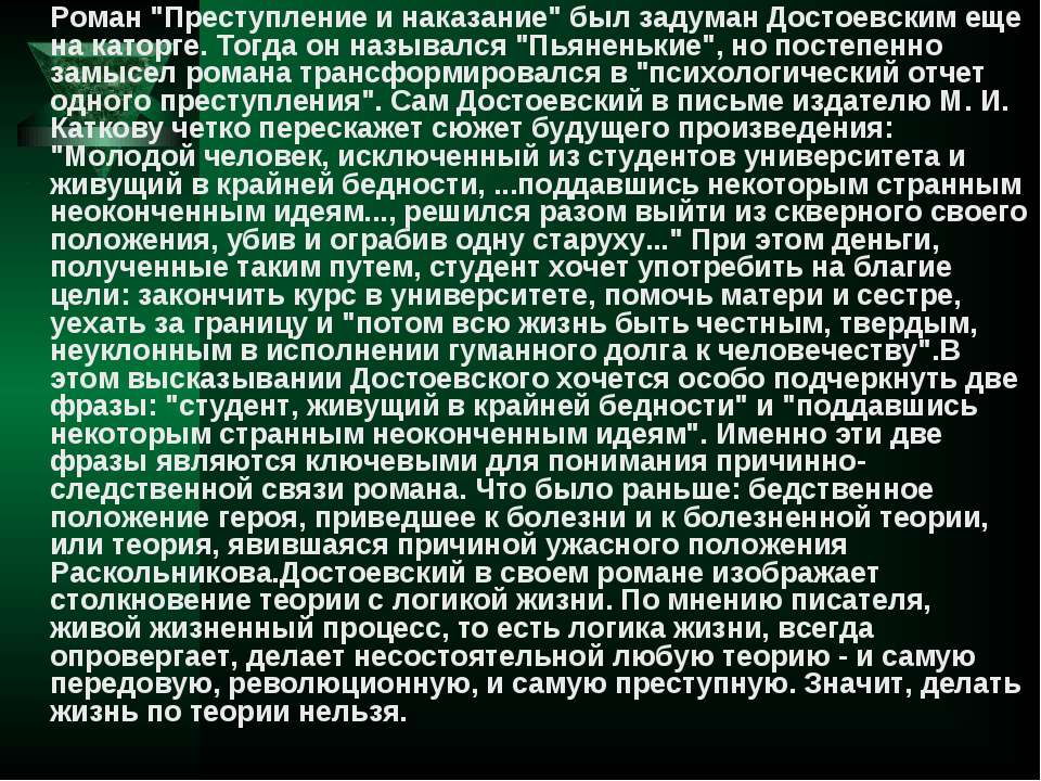 """Роман """"Преступление и наказание"""" был задуман Достоевским еще на каторге. Тогд..."""